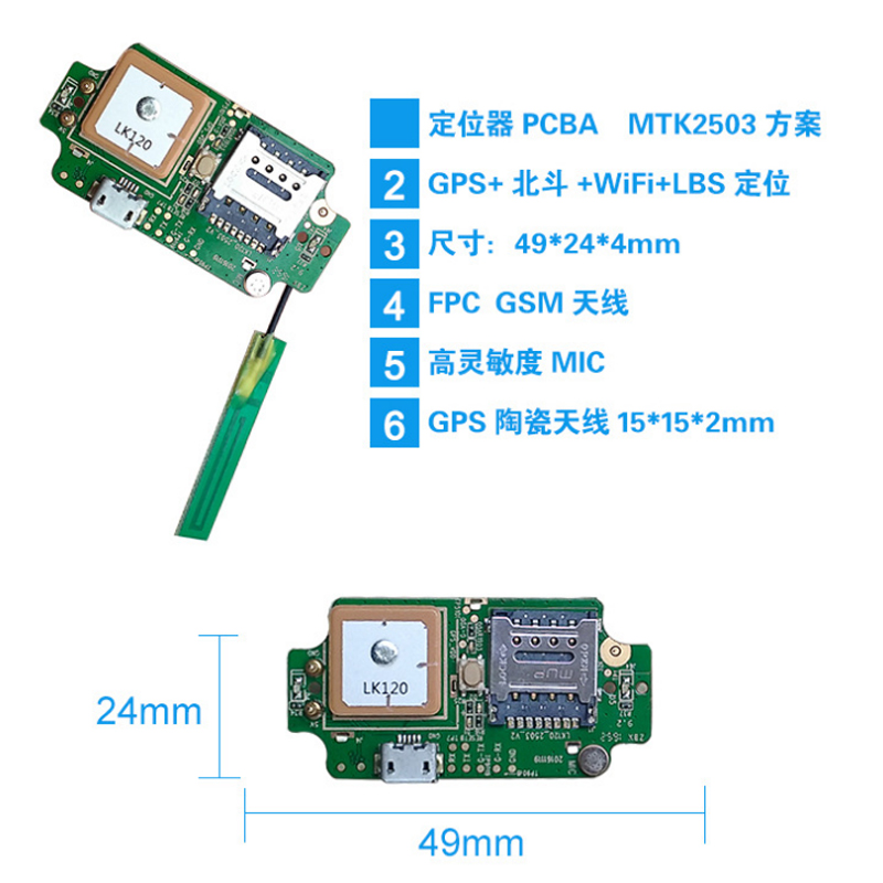 GPS定位器模块MTK2503D